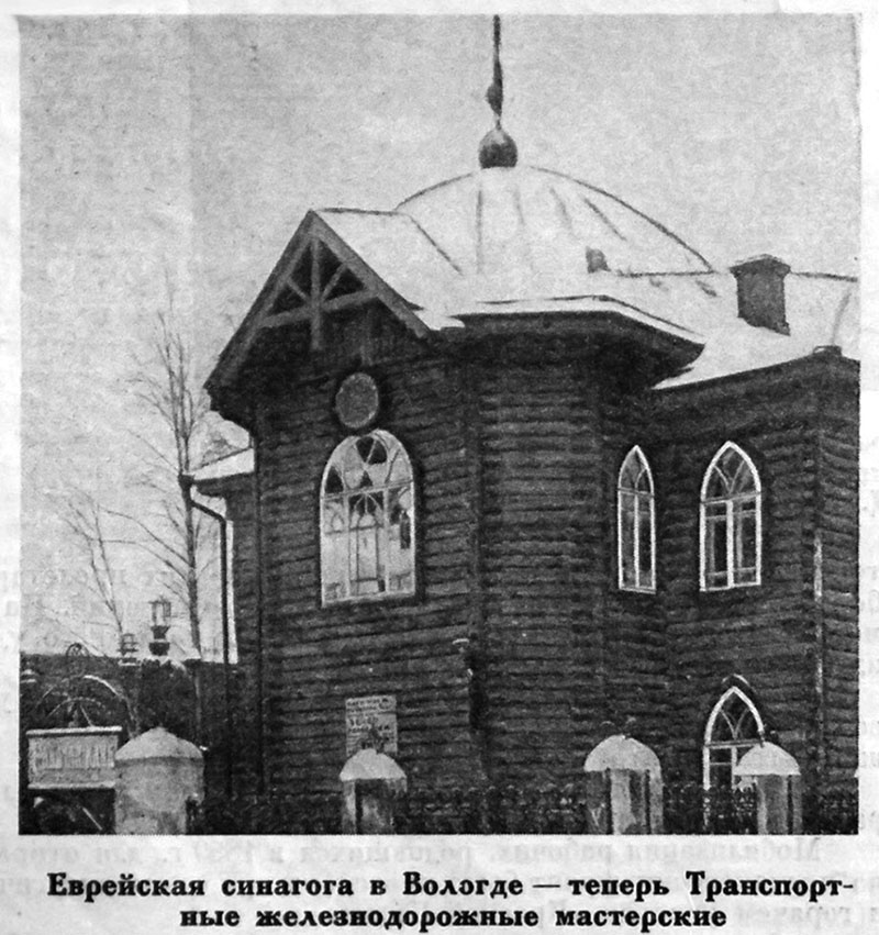 Вологодская-синагога