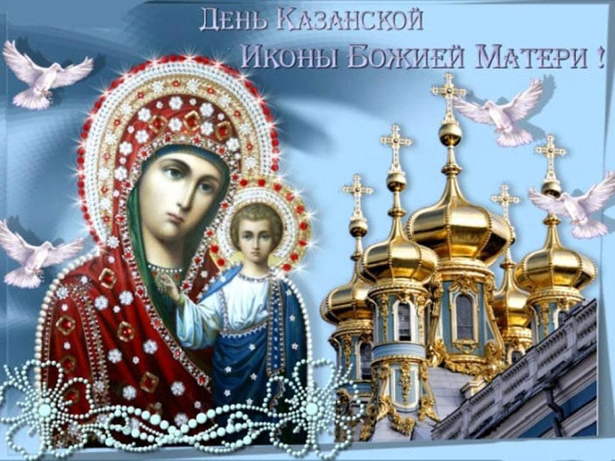 День-казанской-иконы-божией-матери