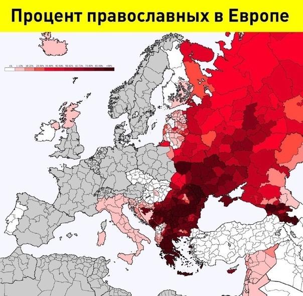 Процент православных в европе