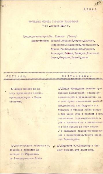 08-24-1-postanovlenie-snk-vchk-1917