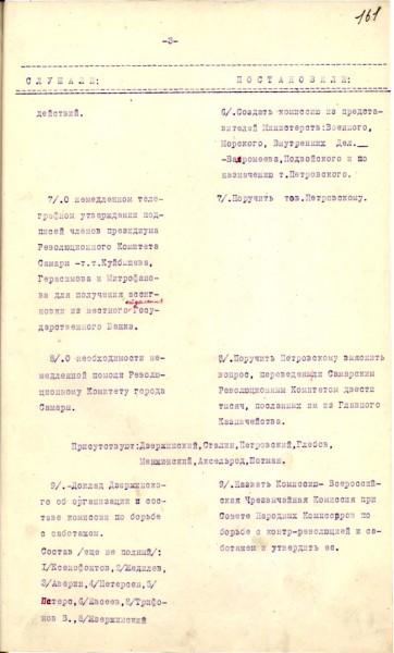 08-24-2-postanovlenie-snk-vchk-1917_(1)