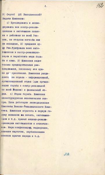 08-24-3-postanovlenie-snk-vchk-1917
