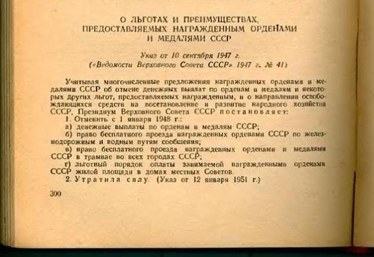 Сталинская благодарность