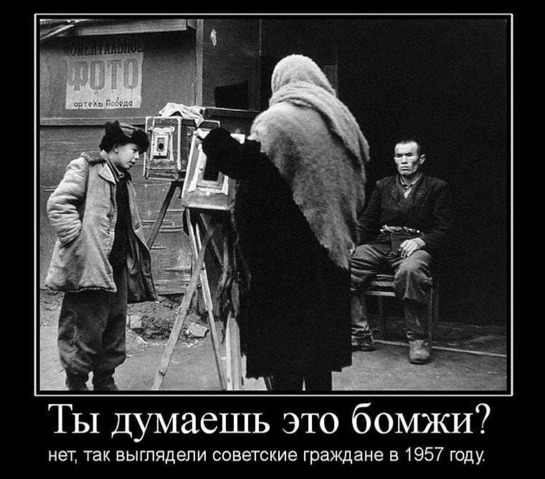 Советские граждане