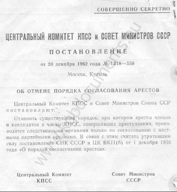 Отмена правового иммунитета членов КПСС