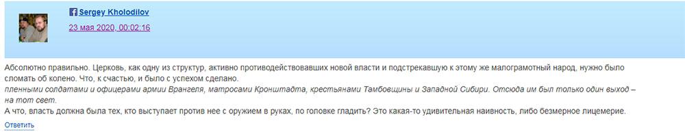 Русофобия-скриншот