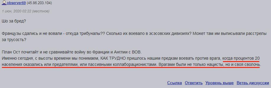 Коммунистическая_русофобия