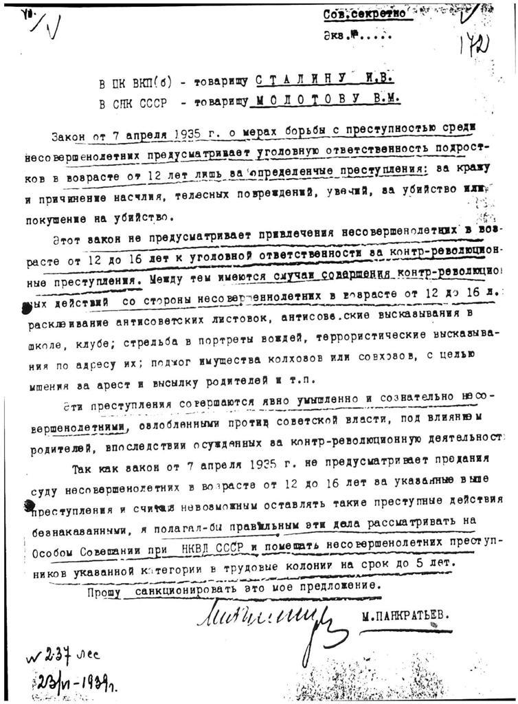 Письмо Панкратьева