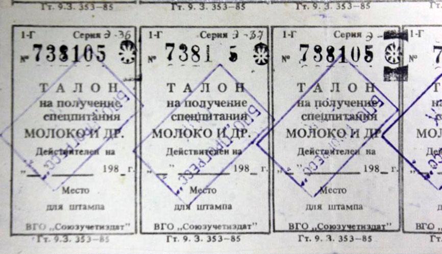 talon_na_moloko_bpo_progress_ufa_1980_e_gody