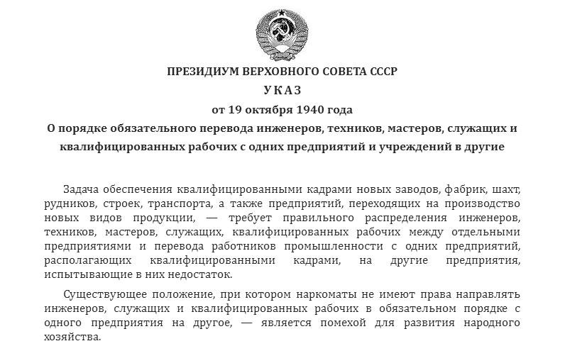 Указ-от-19-10-40