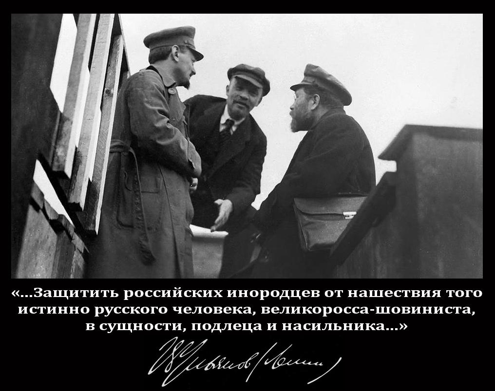 Демотиватор ленин русофобы