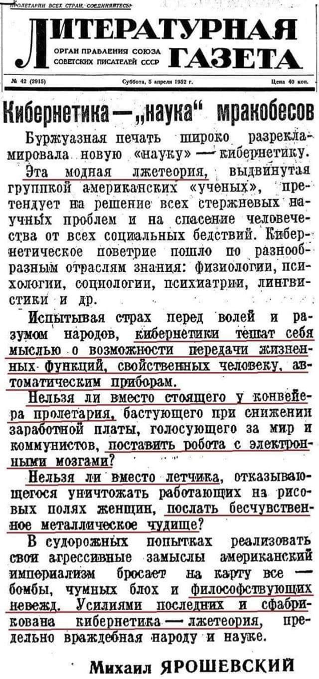 Кибернетика 1952
