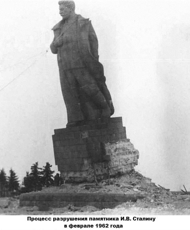 Снос-памятника-Сталину