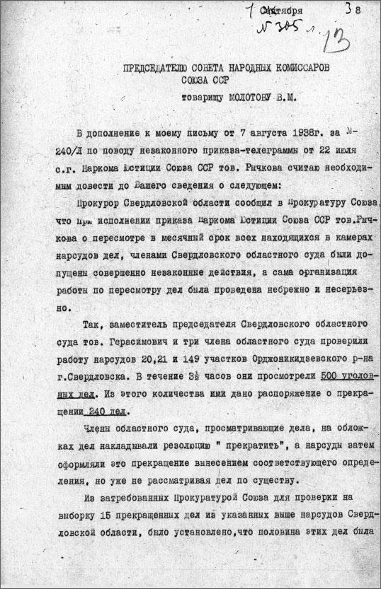 Письмо-Вышинского