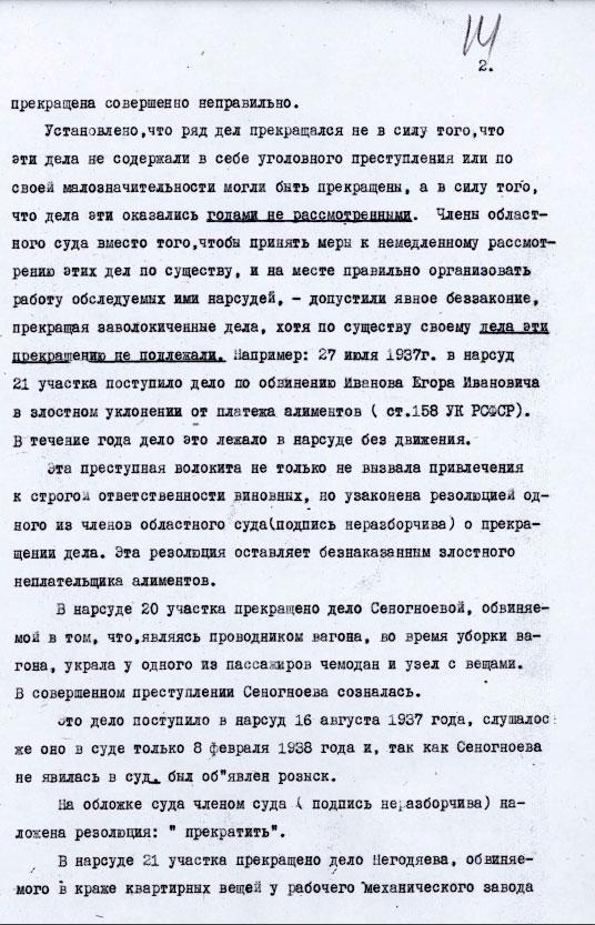 Письмо-Вышинского2