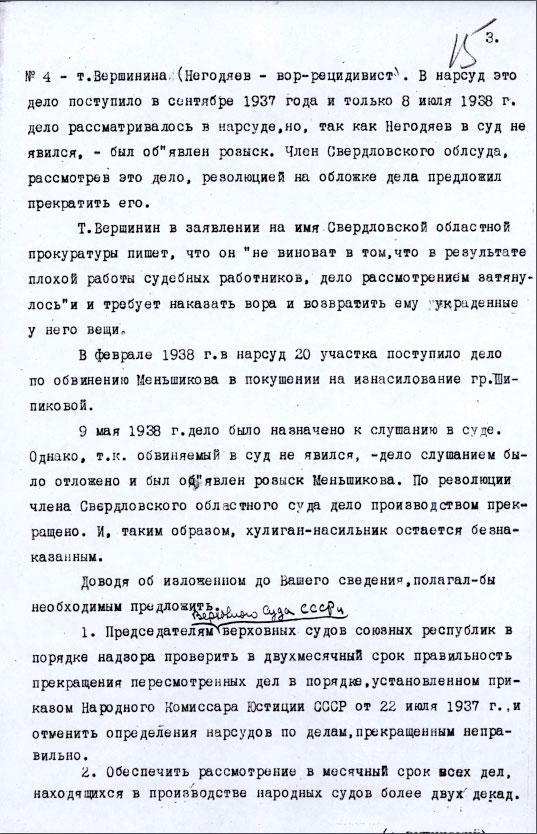Письмо-Вышинского3