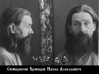 Отец Павел Брянцев