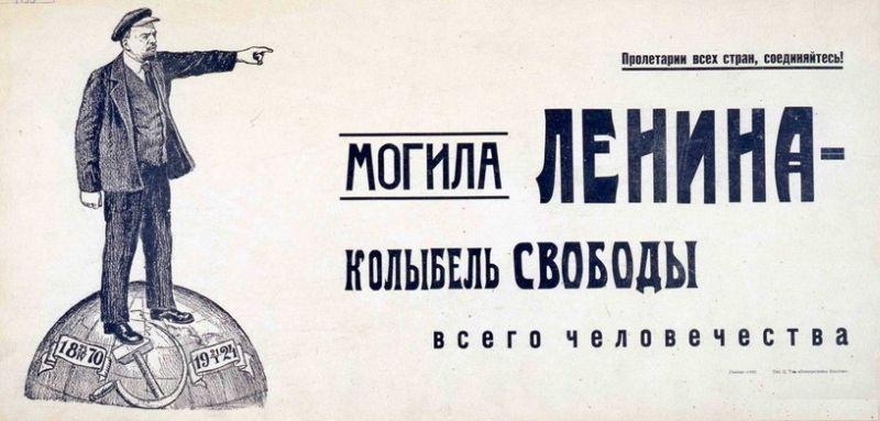 Могила Ленина - колыбель свободы