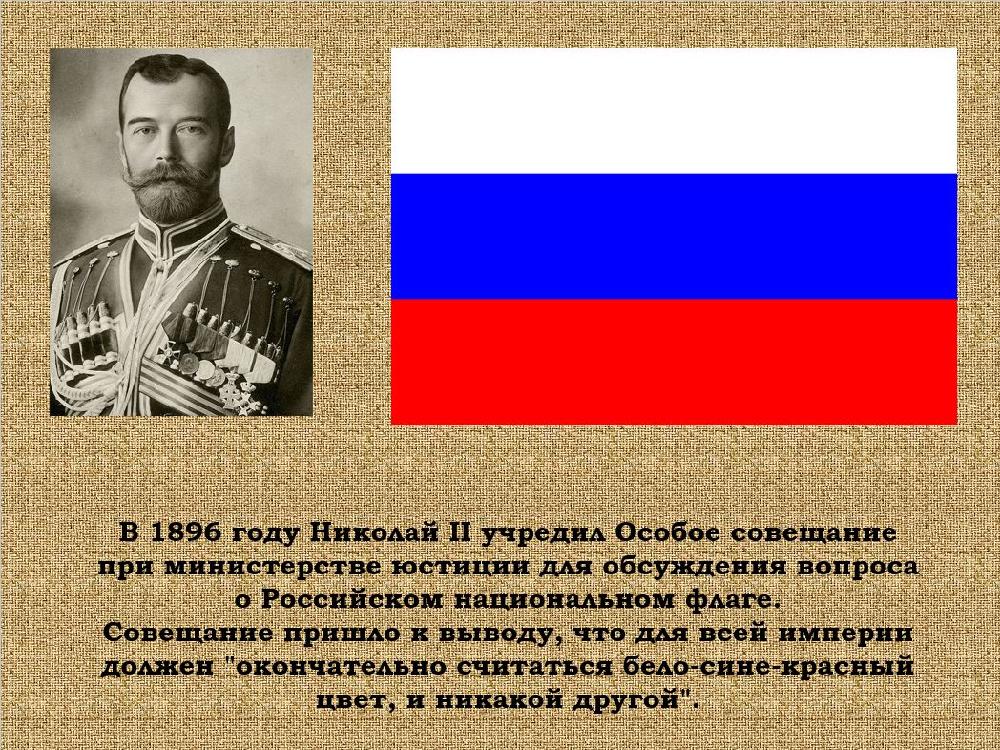 Госфлаг