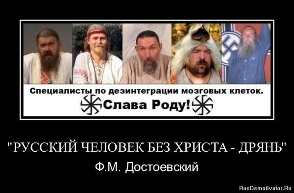 Русский человек без Христа дрянь