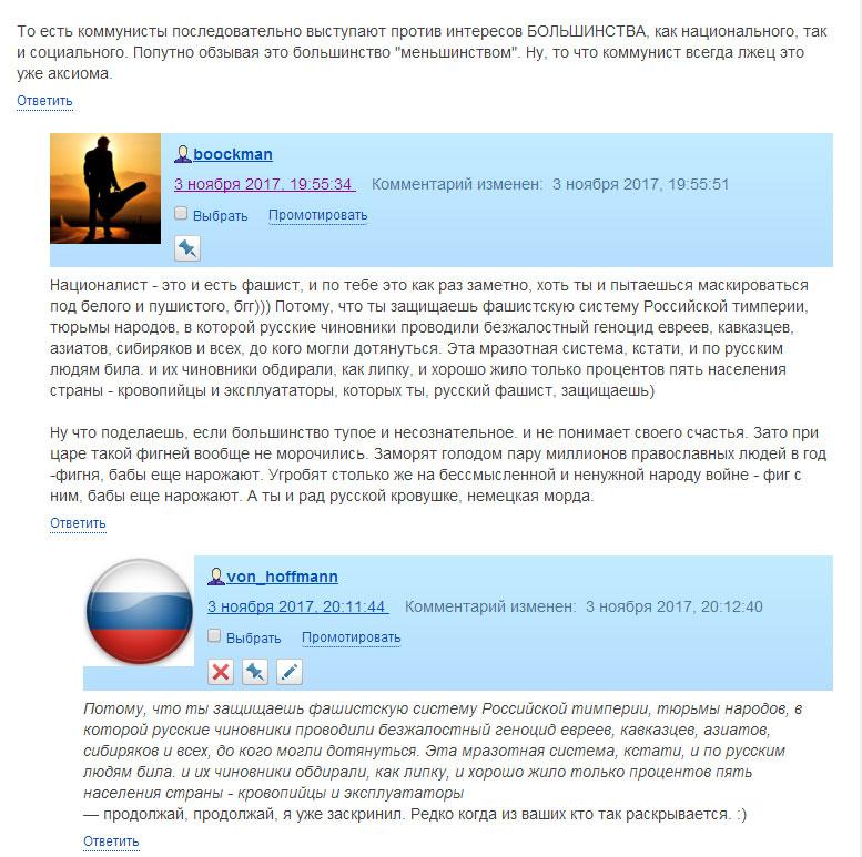 Большевистская-русофобия