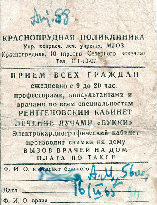Платная медицина в СССР