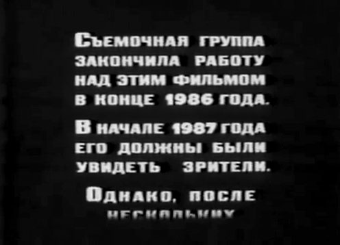 Фильм-скриншот