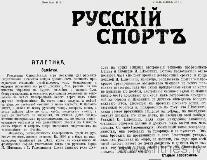 Русский спорт 1912