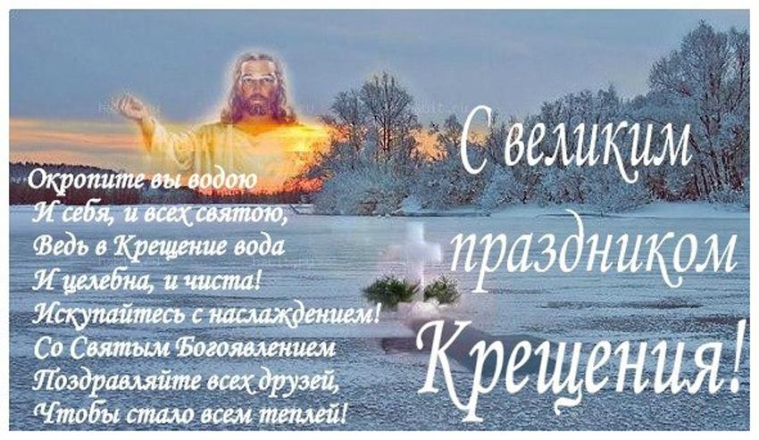 Поздравление с Крещением
