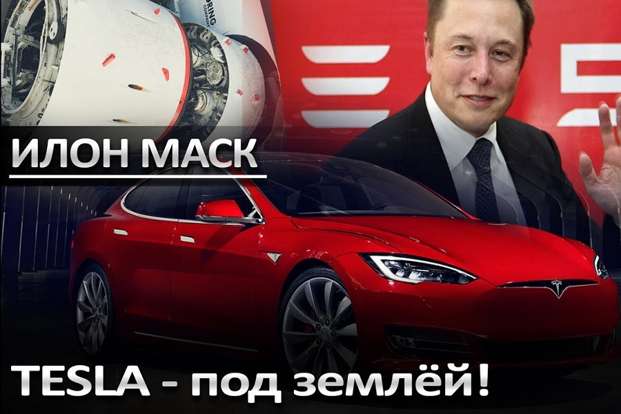 Крысы бегут с тонущего корабля? Tesla всё??