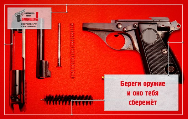 демотиватор_береги_оружие