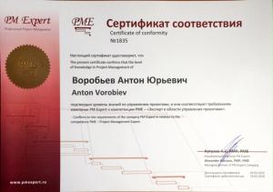Антон Воробьев PME