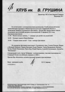 Воронову В.Г.
