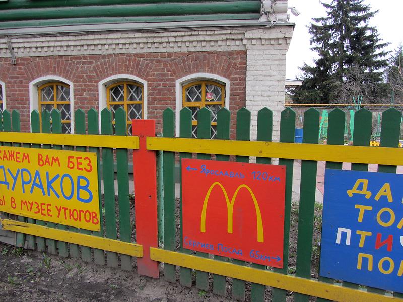 Переславль. Музей утюга. Забор