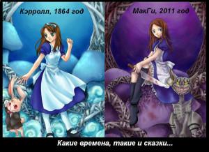 Какие времена, такие и сказки
