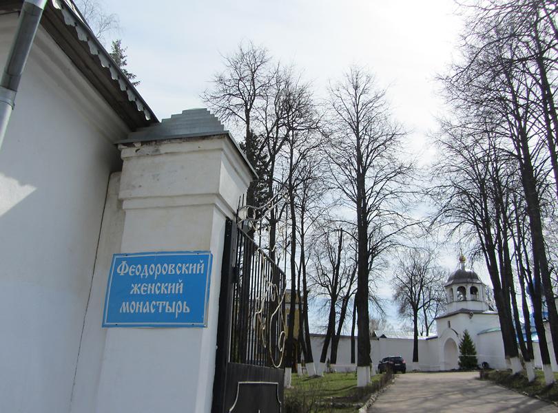Феодоровский женский монастырь. Вход