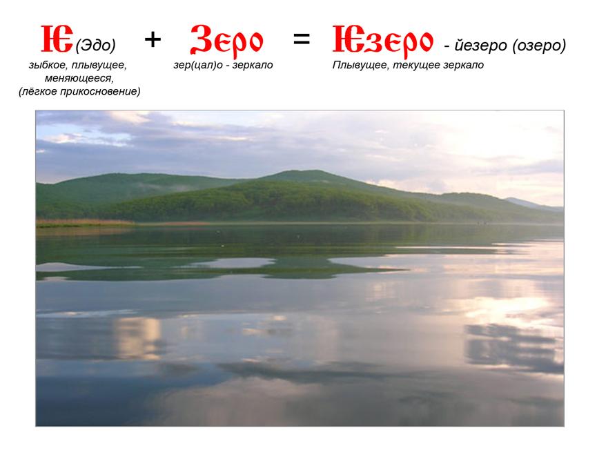 406_Озеро