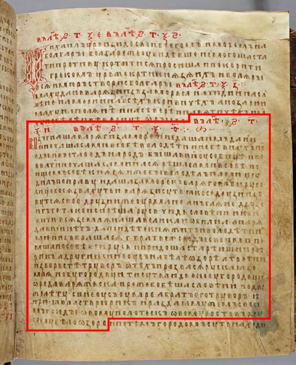 Повесть временных лет в Лаврентьевской летописи (1377 г.), Российская национальная библиотека в Санкт-Перербурге, архивный номер: F.IV.2, лист 7