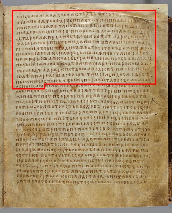 Повесть временных лет в Лаврентьевской летописи (1377 г.), Российская национальная библиотека в Санкт-Перербурге, архивный номер: F.IV.2, лист 3