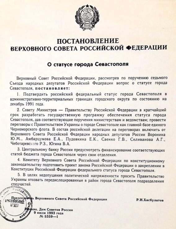 Решение по севастополю 1993