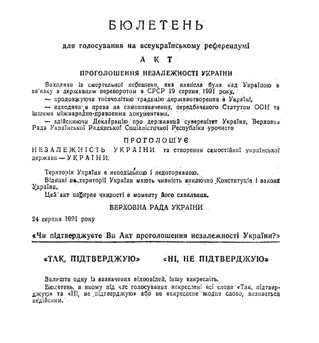 Референдум_Украина_01.12.1991
