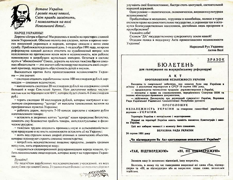 Листовка_Донецк_1991