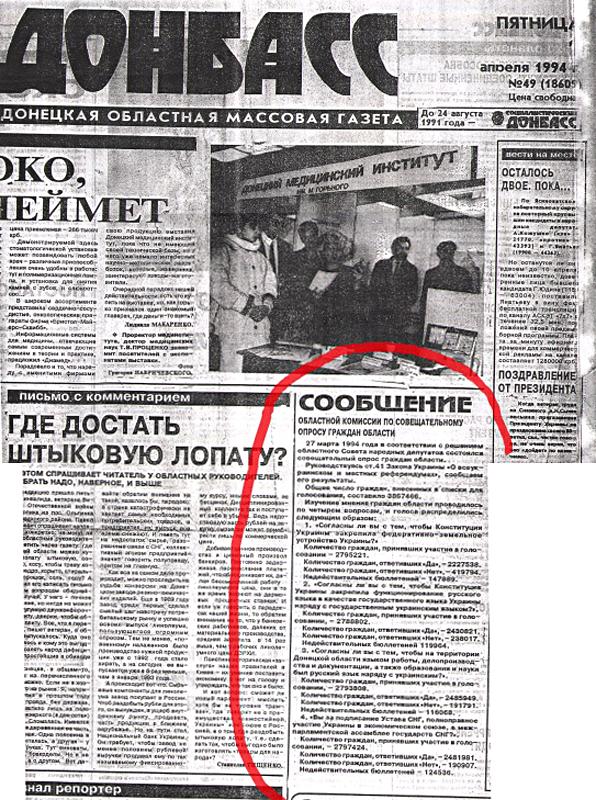 Газета Донбасс
