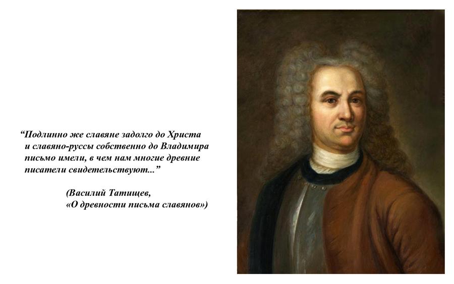 001_Татищев