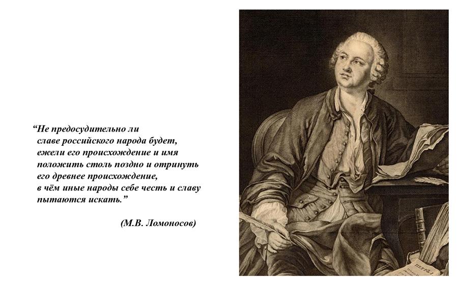 002_Ломоносов