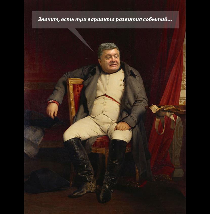 Наполеон-думает