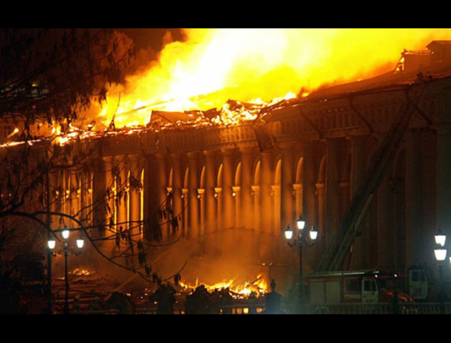 Пжар в Манеже