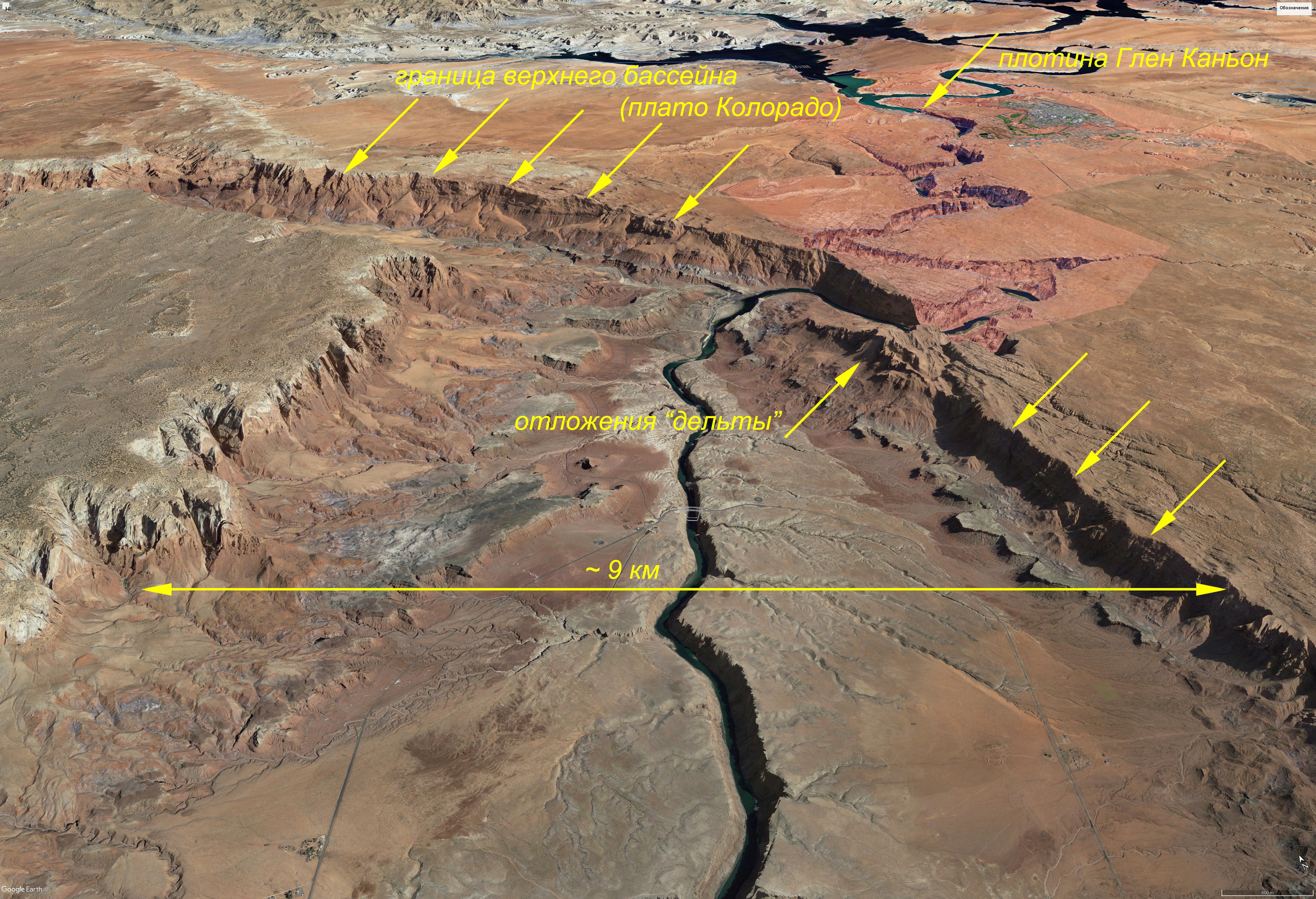 Начало Гранд-Каньона (ширина 9 км)