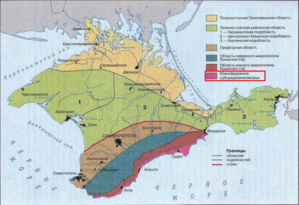 Физико-географические районы Крыма