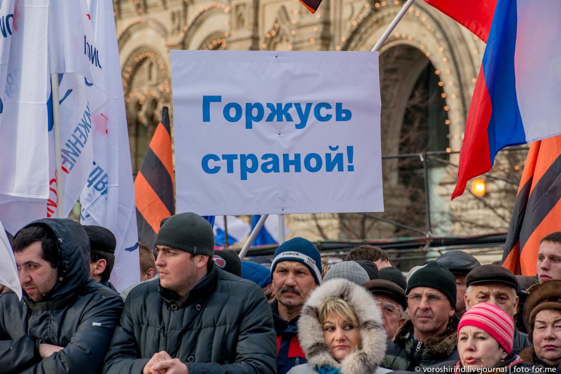 2014-03-18 МГЕР_Красная площадь-15